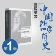 夏说英文-中国哲学简史 · 第一季