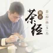 杨多杰:品世上首部茶书《茶经》