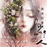 独宠旧爱—第二部(薄倾、任小邪 等多人剧.作者已授权)