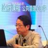 鞠强教授给县市长讲课:公共管理心理学