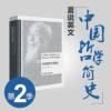 夏说英文-中国哲学简史 · 第二季