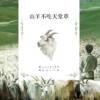 山羊不吃天堂草-曹文轩纯美小说