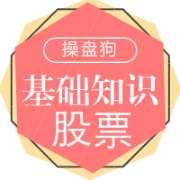 """【股票必知】炒股必备的""""四力""""-喜马拉雅fm"""