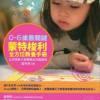 父母选修课|蒙特梭利全方位养育法
