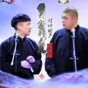 【剧场现场版】曹云金精品对口相声
