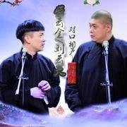 【晚会版】曹云金、刘云天经典对口相专辑