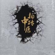 中医合辑:《灵素商兑》,《批评中医》和《拍砖中医》(欢迎订阅,感谢打赏)