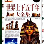 上下五千年-世界历史