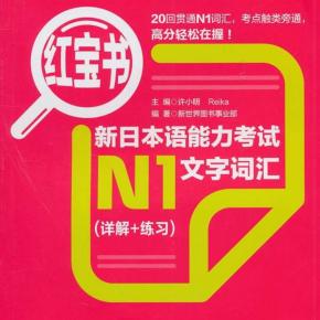 红宝书:新日本语能力考试N1文字词汇
