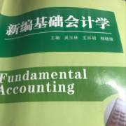 27872江苏自考基础会计学