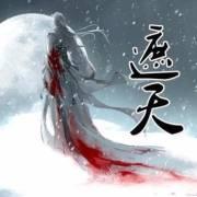 遮天(评书风格)/臧汝德