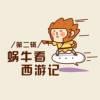 """蜗牛看西游第二辑:取经背后的职场""""潜规则""""(福利版)"""