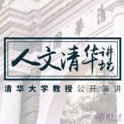 人文清华讲坛第一期:清华大学的人文之声