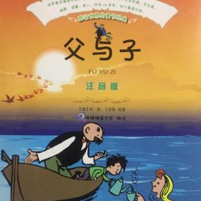 感动世界的童书经典-父与子
