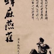 蜂麻燕雀—你不了解的民国江湖