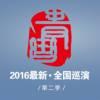 2016苗阜王声青曲社相声全国巡演(第二季)
