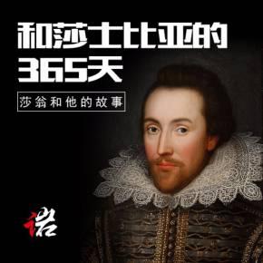 和莎士比亚的365天