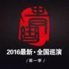 2016苗阜王声青曲社相声全国巡演(第一季)