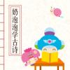 奶泡泡学古诗【9.9元精编版】