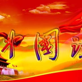 《中国话》