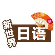 从零开始学日语【零至初级】