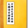 《大佛顶首楞严经》卷第六 《四种决定清净明诲》女生诵读版