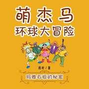 萌杰马环球大冒险04-喜马拉雅fm