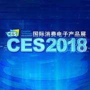 CES2018大盘点-科技热点听听听