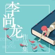 【李尚龙作品集】官方版