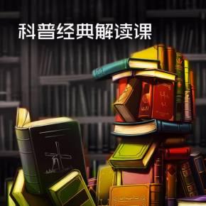 汪诘&吴京平:科普经典解读课