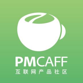 PMCAFF产品干货精选