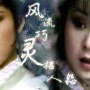 51薛小妹新编怀古诗.胡庸医乱用虎狼药2-喜马拉雅fm