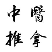 中医推拿治疗学 - 浙江中医药大学(缺第一集)