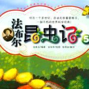 法布尔昆虫记-不朽的世界科学经典-韩国专为孩子改编版