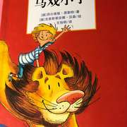 1,托米和狮子雄鬃为困境中的阿历克斯解围-喜马拉雅fm