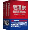 毛泽东离京巡视纪实 1949-1976