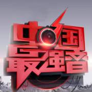 中国最强音X