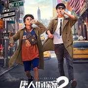 5 《唐人街探案2》《唐探1》影视插曲-喜马拉雅fm
