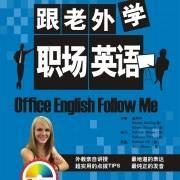 跟老外学职场英语 第一章 求职应聘
