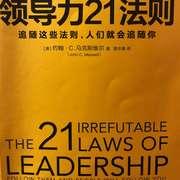 (1)領導力21法則·引言-喜马拉雅fm