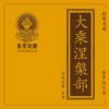 第110部 大般涅盘经(鳯)-36卷