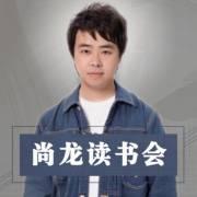 尚龙读书会【第一季】