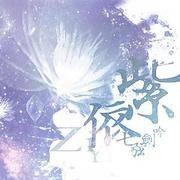 紫依 - 勿忘初心,不负流年