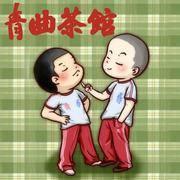 青曲-苗阜王声相声集《一》