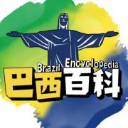 牛津学霸:巴西百科全说