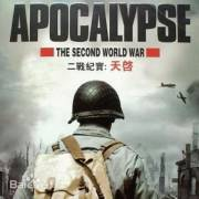 天启·二战