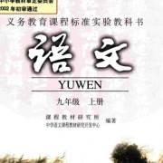 初中语文必背古诗文随身听—中考