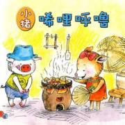 小猪唏哩呼噜(下册)