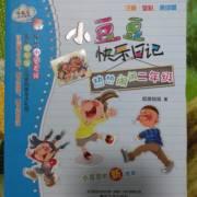 小豆豆快乐日记热热闹闹二年级