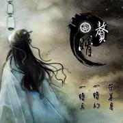 赘婿(精品多人有声剧)